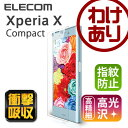 Xperia X Compact 液晶保護フィルム 高精細 衝撃吸収 防指紋 高光沢:PM-SOXCFLFPGHD【税込3240円以上で送料無料】[訳あり][ELECOM:エレコムわけありショップ][直営]