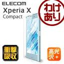Xperia X Compact 液晶保護フィルム 衝撃吸収 高光沢:PM-SOXCFLPG【税込3240円以上で送料無料】[訳あり][ELECOM:エレコムわけありショップ][直営]