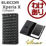 【訳あり】エレコム Xperia X Compact (SO-02J) ケース 手帳型 ソフトレザー Vluno 編み込み調 ブラック PM-SOXCPLFMBK