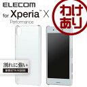 Xperia X Performance (SO-04H SOV33) ケース フレックスシェルカバー TR90 薄型・軽量設計 クリア:PM-SOXPTRCR【税込3240円以上で送料無料】[訳あり][ELECOM:エレコムわけありショップ][直営]