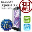 Xperia XZ (SO-01J SOV34)フルカバー液晶保護フィルム フレーム付 防指紋反射防止 ブルーライトカット:PM-SOXZFLBLRBK【税込3240円以上で送料無料】[訳あり][ELECOM:エレコムわけありショップ][直営]