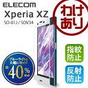 Xperia XZ (SO-01J SOV34) フルカバー液晶保護フィルム フレーム付 防指紋反射防止BLカット:PM-SOXZFLBLRWH【税込3240円以上で送料無料】[訳あり][ELECOM:エレコムわけありショップ][直営]