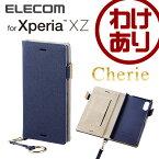 【訳あり】エレコム Xperia XZ (SO-01J SOV34) ケース ソフトレザーカバー 手帳型 Cherie フィンガーストラップ付 レディース ネイビー PM-SOXZPLFJMNV