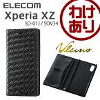 【訳あり】エレコム Xperia XZ (SO-01J SOV34) ケース ソフトレザーカバー 手帳型 Vluno 編み込み調 ブラック PM-SOXZPLFMBK