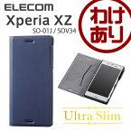 【訳あり】エレコム Xperia XZ (SO-01J SOV34) ケース ソフトレザーカバー 手帳型 薄型 マグネット付 ネイビー PM-SOXZPLFUMNV