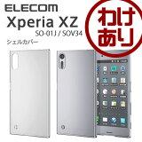 エレコム Xperia XZ (SO-01J SOV34) ケース クリアシェルカバー 極み設計 PM-SOXZPVKCR [わけあり]