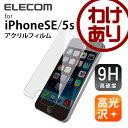 iPhone SE 5s 5c 5用高硬度アクリルフィルム:PS-A13FLHD【税込3240円以上で送料無料】[訳あり][ELECOM:エレコムわけありショップ][直営]