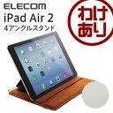 エレコム iPad Air2 ケース ソフトレザーカバー 4アングルスタンド ホワイト TB-A14PLF2WH [わけあり]