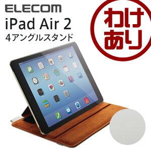 iPadAir2ケースソフトレザーカバー4アングルスタンド:TB-A14PLF2WH【税込3240円以上で送料無料】[訳あり][ELECOM:エレコムわけありショップ][直営]