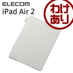 iPadAir2ケースソフトレザーカバー4アングルスタンドホワイト:TB-A14PLF2WH【税込3240円以上で送料無料】[訳あり][ELECOM:エレコムわけありショップ][直営]