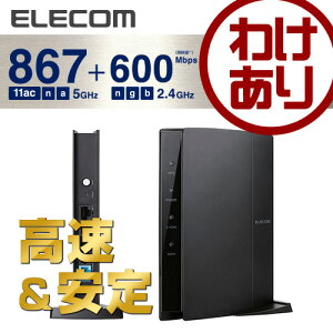 高速&安定無線LANルーターWi-Fiルーター11ac867+600Mbps有線Gidabit対応:WRC-1467GHBK-S【税込3240円以上で送料無料】[訳あり][ELECOM:エレコムわけありショップ][直営]