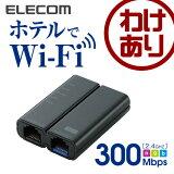 Wi-Fiルーター 無線LAN ポータブル 超小型 ホテルルーター 11b/g/n 300Mbps ブラック:WRH-300BK【税込3240円以上で送料無料】[訳あり][ELECOM:エレコムわけありショップ][直営]