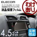 エレコムわけありショップで買える「【訳あり】エレコム カーナビ液晶保護フィルム ハード 4.5インチワイド用 反射防止 CAR-FL45W」の画像です。価格は172円になります。