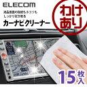 エレコムわけありショップで買える「【訳あり】エレコム ウェットシート カーナビ液晶用クリーナー 15枚入 CAR-WCNV」の画像です。価格は172円になります。