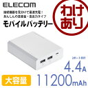 【訳あり】エレコム おまかせ充電 タブレット・スマートフォン用モバイルバッテリー ホワイト DE-M01L11244WHA