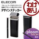 エレコムわけありショップで買える「【訳あり】エレコム Ploom TECH デザインステッカー カーボン調 ブラック ET-PTDSCB1BK」の画像です。価格は108円になります。