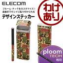 エレコムわけありショップで買える「【訳あり】エレコム Ploom TECH デザインステッカー 蜥蜴迷彩 ブラウン ET-PTDSCL1BR」の画像です。価格は108円になります。