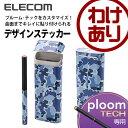 エレコムわけありショップで買える「【訳あり】エレコム Ploom TECH デザインステッカー 蜥蜴迷彩 ブルー ET-PTDSCL1BU」の画像です。価格は108円になります。