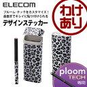 エレコムわけありショップで買える「【訳あり】エレコム Ploom TECH デザインステッカー ヒョウ柄 ホワイト ET-PTDSLP1WH」の画像です。価格は108円になります。