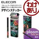 エレコムわけありショップで買える「【訳あり】エレコム Ploom TECH デザインステッカー ボタニカル柄 メッセージ2 ブラック ET-PTDSMS2BK」の画像です。価格は108円になります。