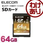 【訳あり】エレコム データ復旧サービス付 SDカード SDXCカード class10 UHS-I U3対応 64GB MF-YSD064GU13R