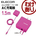 【訳あり】エレコム AC充電器 micro-Bケーブル一体型 2A出力...