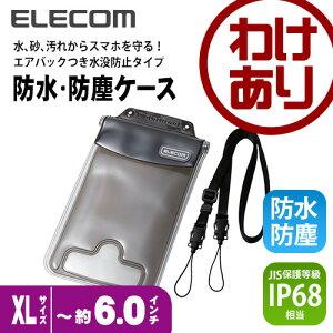 エレコムスマートフォン用IP68対応防水・防塵ケース(水没防止タイプ)/XLサイズ:P-03WPS2BK【税込3240円以上で送料無料】[訳あり][ELECOM:エレコムわけありショップ][直営]