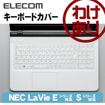 【訳あり】エレコム NEC LaVie Eシリーズ 、Sシリーズ(一部除く)対応のキーボードカバー PKB-98LE