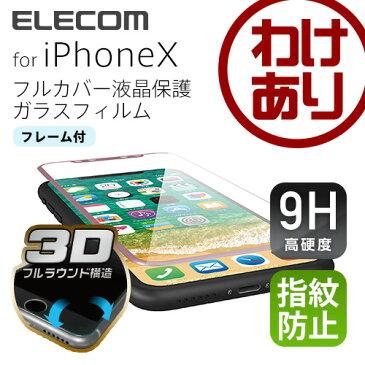 【訳あり】エレコム iPhoneX 3Dフルカバーガラスフィルム PETフレーム付 0.23mm ローズゴールドフレーム PM-A17XFLGFRPN