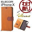 【訳あり】エレコム iPhoneX ケース Vluno 手帳型 ソフト...