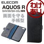 【訳あり】エレコム AQUOS R (SH-03J SHV39 604SH) ケース 手帳型 ソフトレザーカバー サイドマグネットフラップ ブラック PM-SH03JPLFYMBK