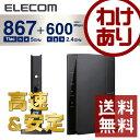 【訳あり】エレコム 高速&安定 無線LANルーター Wi-Fiルーター 11ac 867+600Mbps 有線Gidabit対応 WRC-1467GHBK-S