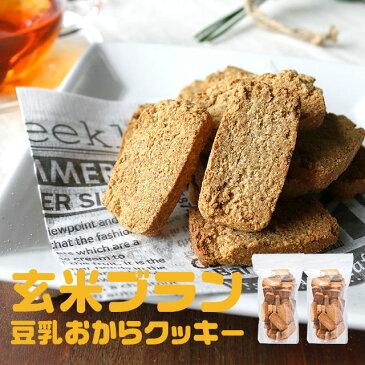 【訳あり】 玄米ブラン 豆乳おからクッキー 500g(250g×2袋)[訳あり スイーツ おからパウダー 置き換え ダイエット 送料無料【メール便A】【WKP】