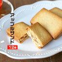 【訳あり】 アップルサンド 12個セット[送料無料 食品]【メール便A】【TSG】