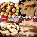 【訳あり】 途中で飽きない!豆乳おからクッキー 大満足アソートセット(...