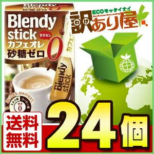 ★完売★ AGF ブレンディ(スティック) カフェオレ 砂糖ゼロ (9.5g×10本)×24箱セット[AG...
