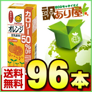 ★完売★ マルサンアイ 豆乳飲料 オレンジ カロリー50%オフ 200ml×96本[豆乳飲料/訳あり屋]...