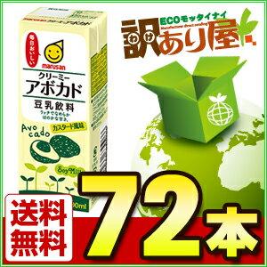 ★完売★ マルサンアイ 豆乳飲料 アボカド 200ml×72本...