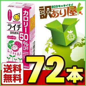 ★完売★ マルサンアイ 豆乳飲料 ライチ カロリー50%オフ 200ml×72本【近...