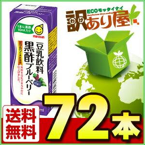 ★完売★ マルサンアイ 豆乳飲料 黒酢ブルーベリー 200ml×72本【...