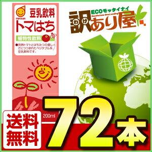★完売★ マルサンアイ 豆乳飲料 トマはち 200ml×72本[トマト/はちみつ]【...