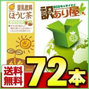 ★完売★ マルサンアイ 豆乳飲料 ほうじ茶 200ml×72本[沖縄産黒糖を使用]【...