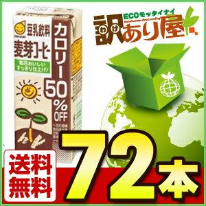★完売★ マルサンアイ 豆乳飲料 麦芽コーヒー カロリー50%オフ 200ml×72本[豆乳飲料/カロ...