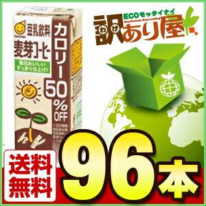 ★完売★ マルサンアイ 豆乳飲料 麦芽コーヒー カロリー50%オフ 200ml×96本[豆乳飲料/カロ...