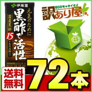 ★完売★ 伊藤園 元気のために黒酢で活性 200ml紙パック×72本【宅...