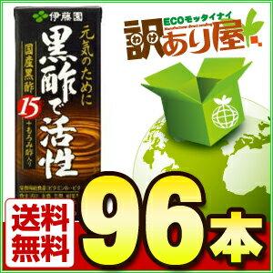 ★完売★ 伊藤園 元気のために黒酢で活性 200ml紙パック×96本【宅...