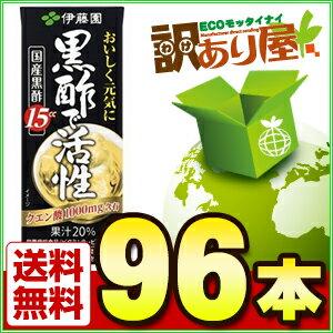 伊藤園 おいしく元気に黒酢で活性 200ml×96本【...