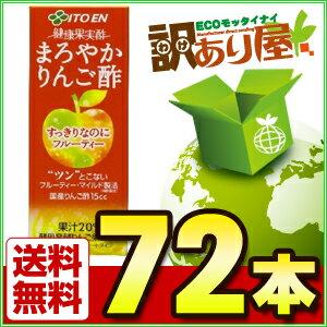 ★完売★ 伊藤園 まろやかりんご酢 200ml紙×72本【訳あ...