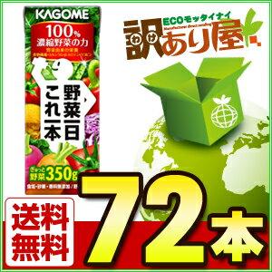 カゴメ 野菜一日これ一本 200ml紙パック×72本[野菜ジュース]【smtb-s...