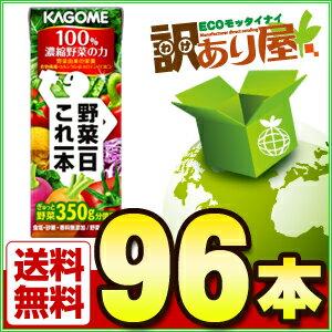 カゴメ 野菜一日これ一本 200ml紙パック×96本[野菜ジュース]【smtb-s...